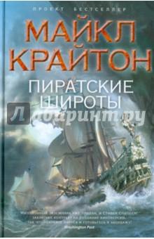 Крайтон Майкл Пиратские широты