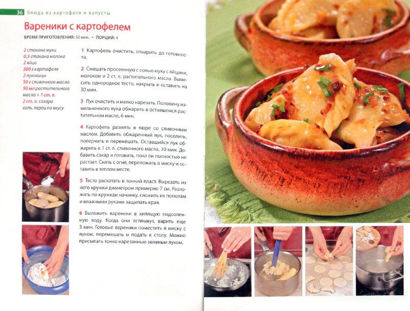 кулинарные рецепты из картошки с фото