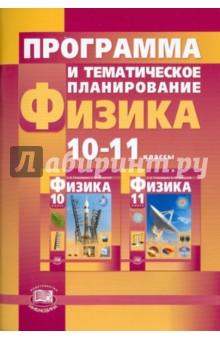 Тихомирова Светлана Анатольевна Программа и тематическое планирование. Физика. 10-11 классы (базовый и профильный уровни)