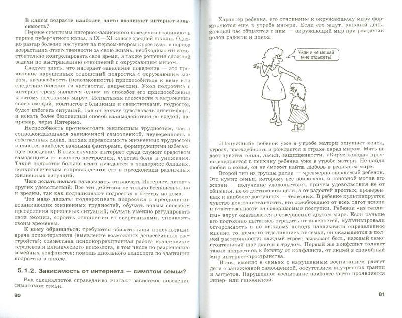 Иллюстрация 1 из 13 для Интернет-зависимое поведение у подростков. Клиника, диагностика, профилактика - Малыгин, Смирнова, Искандирова, Хомерики | Лабиринт - книги. Источник: Лабиринт
