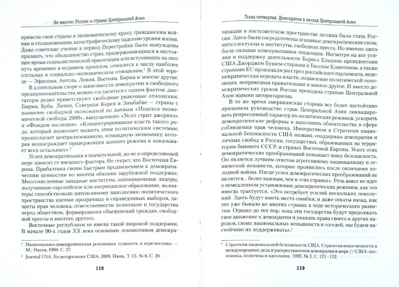 Иллюстрация 1 из 11 для Не вместе. Россия и страны Центральной Азии - Асылбек Бисенбаев | Лабиринт - книги. Источник: Лабиринт