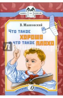 Маяковский Владимир Владимирович Что такое хорошо и что такое плохо