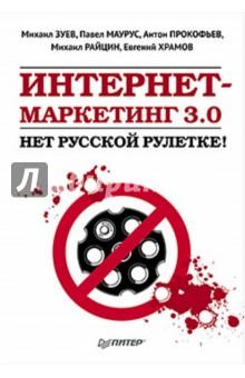 Интернет-маркетинг 3.0: нет русской рулетке!