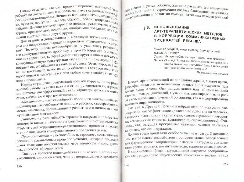 Иллюстрация 1 из 19 для Коммуникативные трудности ребенка. Проблемы, диагностика, коррекция - Анна Самохвалова   Лабиринт - книги. Источник: Лабиринт