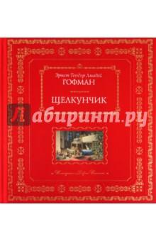 Гофман Эрнст Теодор Амадей Щелкунчик
