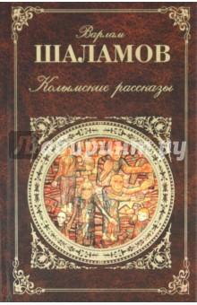 Шаламов Варлам Тихонович Колымские рассказы