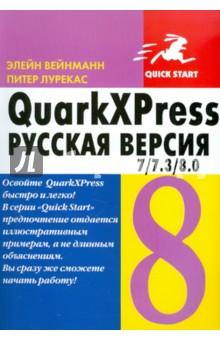 QuarkXPress 7/7.3/8.0. для Windows и MacintoshРуководства по пользованию программами<br>В книге описывается издательская система QuarkXpress, которая наряду с программой Indesign является стандартом для верстки полноцветных многостраничных изданий (книг, журналов, газет). Прочтя книгу, вы научитесь правильно компоновать текст, фотографии, графические объекты, таблицы, а затем составлять из них законченный макет. В итоге вы сможете создавать проекты различной сложности - начиная от небольшого тэга и заканчивая многотомными энциклопедиями. Готовый дизайн можно распечатать на домашнем принтере (если речь идет о письме или приглашении на вечеринку), на печатной машине (если вы работаете над книгой, журналом или брошюрой), либо выложить в сеть Internet. <br>Издание представляет интерес как для опытных дизайнеров и верстальщиков, так и для начинающих пользователей.<br>