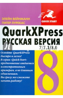 QuarkXPress 7/7.3/8.0. для Windows и Macintosh