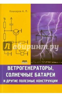 Книга ветрогенераторы
