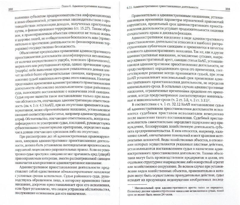 Иллюстрация 1 из 13 для Административная ответственность - Андрей Агапов | Лабиринт - книги. Источник: Лабиринт