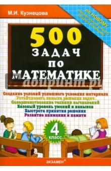 Кузнецова Марта Ивановна 500 задач по математике. 4 класс