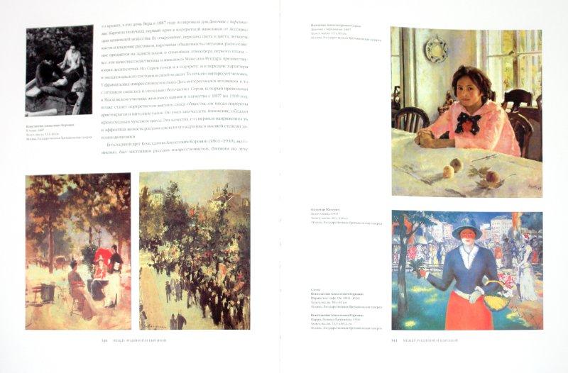 Иллюстрация 1 из 12 для Импрессионизм. В 2-х томах - Файст, Вальтер, Бисмарк, Блюм, Мунк, Загнер | Лабиринт - книги. Источник: Лабиринт