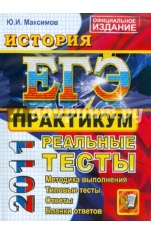 ЕГЭ 2011. История. Практикум по выполнению типовых тестовых заданий ЕГЭ