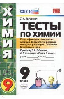 Тесты по химии электролитическая
