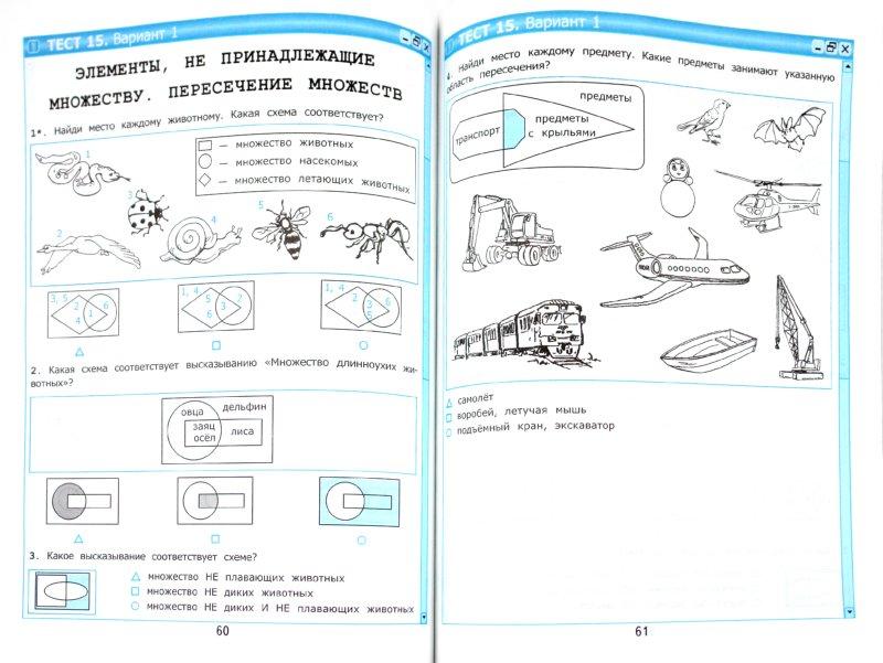 Информатика 4 класс (рабочая тетрадь)
