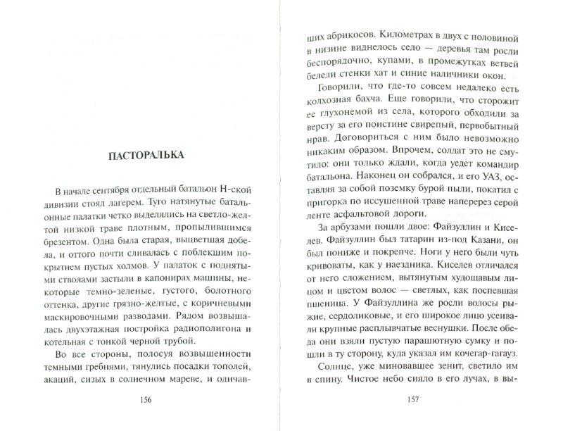 Иллюстрация 1 из 11 для Южный календарь - Антон Уткин   Лабиринт - книги. Источник: Лабиринт