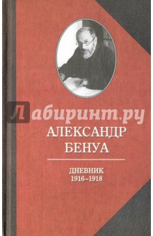 Дневник 1916-1918 гг