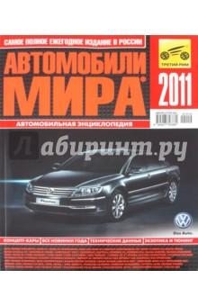 Автомобили мира 2011
