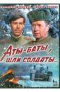 Быков Леонид Аты-баты, шли солдаты (DVD)