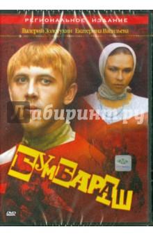 Рашеев Николай Бумбараш (DVD)