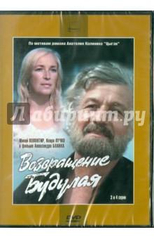 Бланк А. Возвращение Будулая (3-4 серии) (DVD)