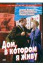 Кулиджанов Лев, Сегель Яков Дом, в котором я живу (DVD)