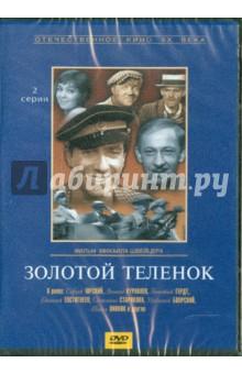 Швейцер Михаил Золотой теленок (DVD)