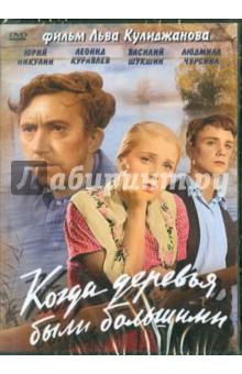 Когда деревья были большими (DVD)Драма<br>Потерявший во время войны жену, Кузьма Кузьмич Иорданов начал пить и совершенно опустился. Но однажды, случайно узнав о девочке, потерявшей на войне родителей, Иорданов решил стать ей отцом. Оставив Москву, он отправляется на встречу с будущей дочерью…<br>В ролях: И.Гулая, Ю.Никулин, Л.Куравлев, Е.Мазурова, В.Шукшин, Л.Чурсина, Е.Королева и другие.<br>Изображение: черно-белое.<br>Формат: 4:3<br>Звук: русский, DD 2,0.<br>Продолжительность: 90 мин.<br>