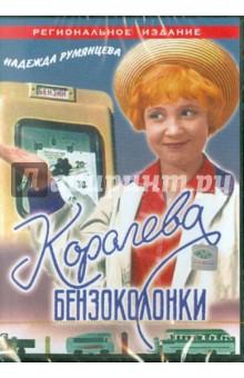 Королева бензоколонки (DVD)Комедия<br>Мечта очаровательной девушки Людмилы Добрыйвечер - танцевать в балете на льду. Но… она не проходит по конкурсу, и ей приходится искать работу. После многих забавных приключений, она устраивается заправщицей на бензоколонку. Однако приключения на этом не заканчиваются…<br>Режиссеры: Мишурин Алексей, Литус Николай.<br>В ролях: Надежда Румянцева, Андрей Сова, Алексей Кожевников, Нона Копержинская, Юрий Белов и др. <br>Производство: СССР, 1963 год<br>Продолжительность: 73 минут<br>Изображение: цветное<br>Формат изображения: 4:3<br>Звуковые дорожки: русская, 2.0<br>