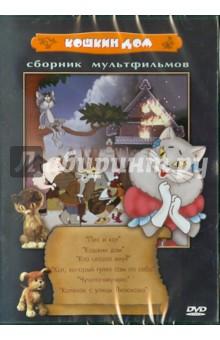 """сборник мультфильмов """"Кошкин дом"""" (DVD) Крупный план"""