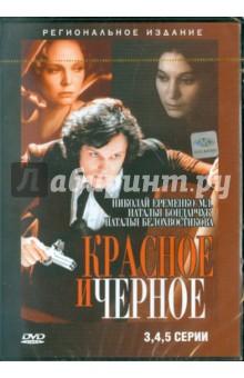 Красное и черное (3-5 серии) (DVD) Азимут