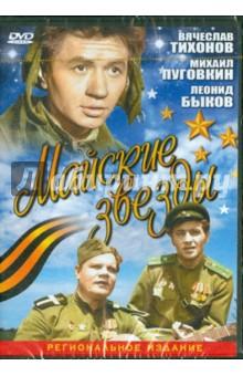 Майские звезды (DVD)Драма<br>Май 1945 года. В предместьях Праги простые люди встречают советских солдат-освободителей со слезами радости на глазах. В первые дни затишья кто-то с грустью вспоминает о довоенной жизни; кто-то нежданно встречает свою любовь; кто-то возвращается из вражеских застенков, с надеждой смотря в будущее; а кто-то, пересев из танка в чешский трамвайчик, с теплотой вспоминает свое ремесло вагоновожатого… В эти дни все, кто выжил в пожаре Великой Войны, дают клятву вечно хранить мир на Земле, чтя память тех, кто отдал свою жизнь за простое человеческое счастье.<br>В ролях: В.Тихонов, М.Пуговкин, Л.Быков, Н.Крючков, А.Ханов, М.Станинец, Я.Дитетова и другие.<br>Изображение: черно-белое.<br>Формат: 4:3<br>Звук: русский, DD 2,0.<br>Продолжительность: 95 мин.<br>