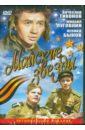 Ростоцкий Станислав Майские звезды (DVD)