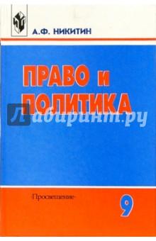 Никитин Анатолий Федорович Право и политика 9 класс. Учебник