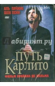 Де Пальма Брайан Путь Карлито (DVD)