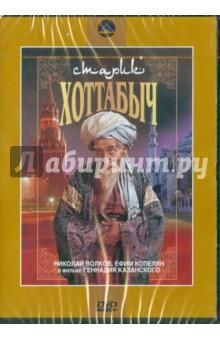 Старик Хоттабыч (DVD)