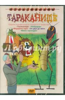 Тараканище (DVD) Крупный план