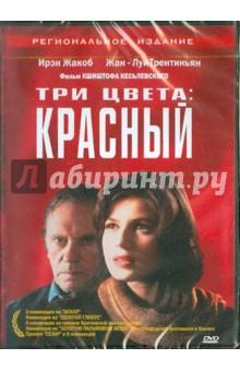 Кеслевский Кшиштоф Три цвета. Красный (DVD)