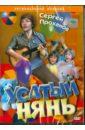 Грамматиков Владимир Усатый нянь (DVD)