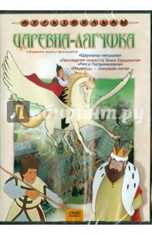 """Сборник мультфильмов """"Царевна-лягушка"""" (DVD) Крупный план"""