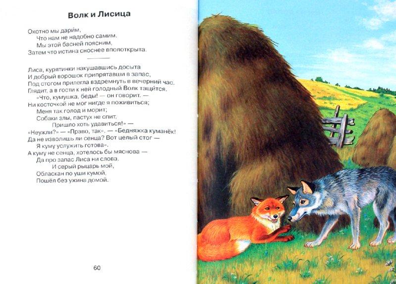 Иллюстрация 1 из 17 для Басни - Иван Крылов   Лабиринт - книги. Источник: Лабиринт
