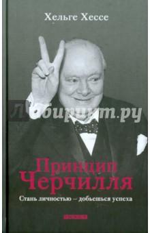 Принцип Черчилля: Стань личностью — добьешься успехаПолитические деятели, бизнесмены<br>Уинстон Черчилль был одним из самых значительных политиков ХХ века, может быть, самым значительным. Его энергичность, воля к сопротивлению во время Второй мировой войны и его целеустремленность так же стали легендой, как и сигары и чувство юмора.<br>Известный писатель и публицист Хельге Хессе прослеживает его жизнь на фоне истории прошлого столетия и, рассказывая о ней живо и увлекательно, показывает, чему могут научителься у Черчилля современные менеджеры.<br><br>Смельчак в бою, политик с даром предвидения, лауреат Нобелевской премии по литературе, Уинстон Черчилль был одной из самых ярких и своеобразных личностей XX столетия. Его решительность и энергичность, стратегическое мышление и стойкость, способность вызвать энтузиазм у целой нации - лишь немногие качества, сделавшие его образцом для современных руководителей.<br>