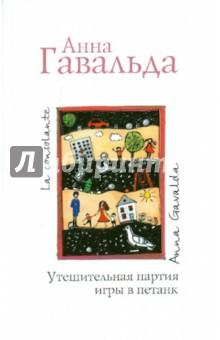 http://img.labirint.ru/images/books6/257506/big.jpg