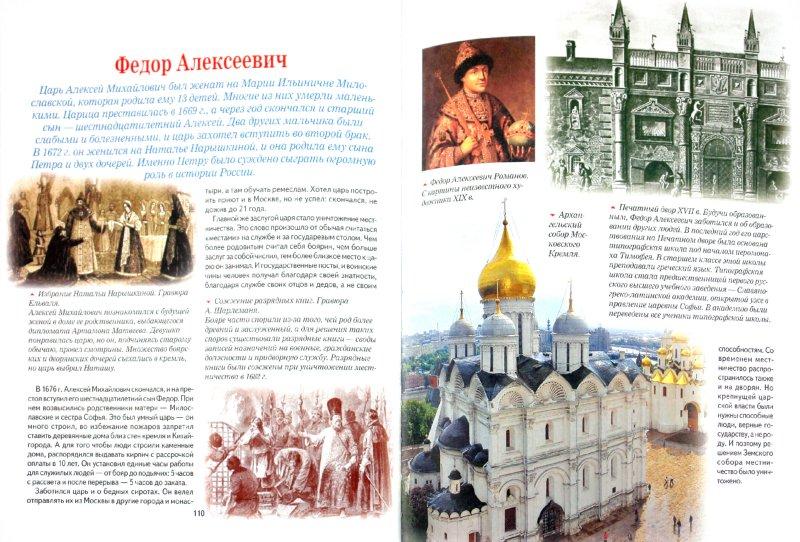 Иллюстрация 1 из 22 для Иллюстрированная история России - Анна Спектор | Лабиринт - книги. Источник: Лабиринт
