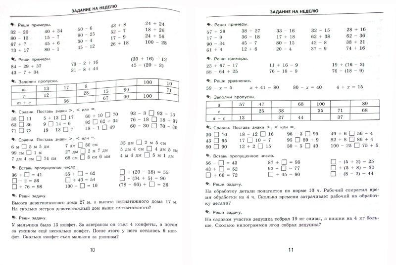 300 Примеров По Математике 1 Класс Скачать