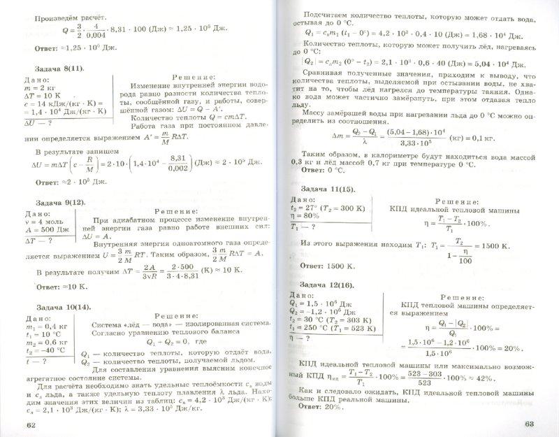 Иллюстрация 1 из 6 для Физика. 10 класс. Решебник. Базовый и профильный уровни - Наталия Парфентьева   Лабиринт - книги. Источник: Лабиринт