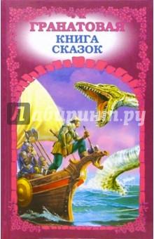 Гранатовая книга сказок