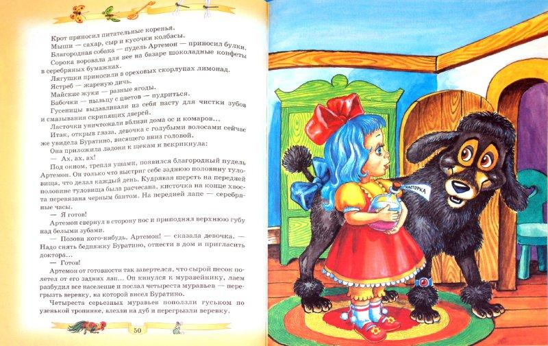 Иллюстрация 1 из 28 для Золотой ключик - Алексей Толстой   Лабиринт - книги. Источник: Лабиринт