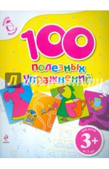 100 полезных упражнений. Для детей от 3-х лет