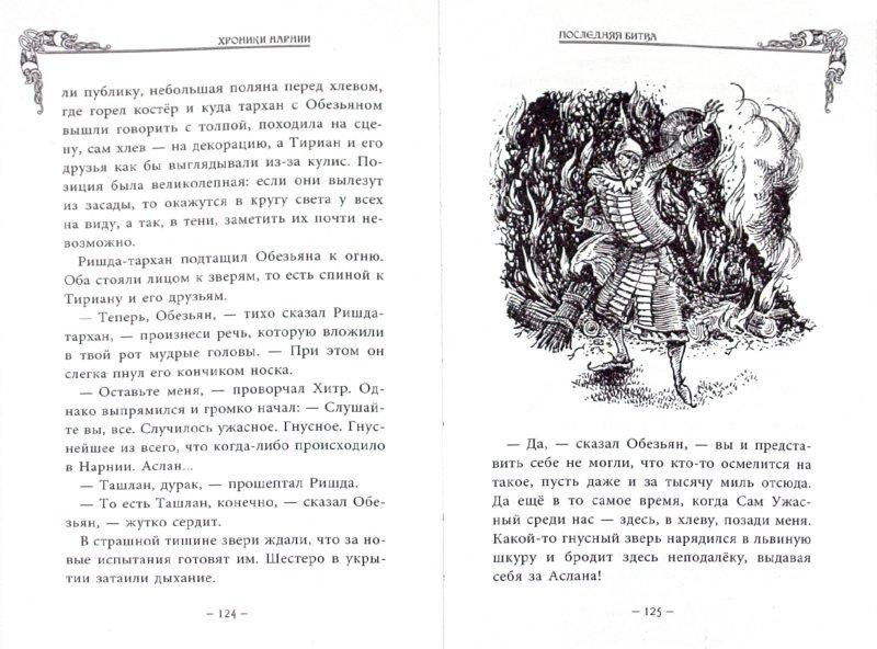 Иллюстрация 1 из 22 для Последняя битва - Клайв Льюис | Лабиринт - книги. Источник: Лабиринт